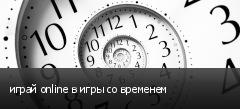 ����� online � ���� �� ��������