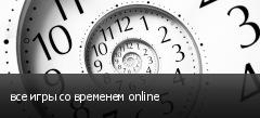 все игры со временем online