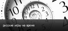русские игры на время