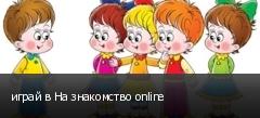 играй в На знакомство online