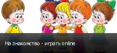 На знакомство - играть online