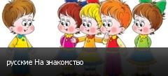 русские На знакомство