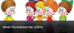 мини На знакомство online
