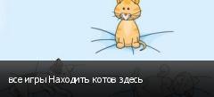 все игры Находить котов здесь