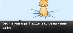 бесплатные игры Находить котов на нашем сайте