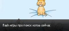 flash игры про поиск котов сейчас