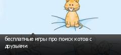 бесплатные игры про поиск котов с друзьями