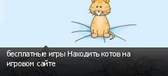 бесплатные игры Находить котов на игровом сайте