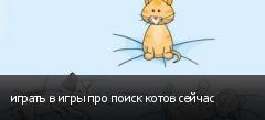 играть в игры про поиск котов сейчас