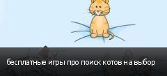 бесплатные игры про поиск котов на выбор