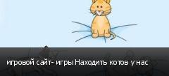 игровой сайт- игры Находить котов у нас