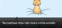 бесплатные игры про поиск котов онлайн