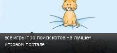 все игры про поиск котов на лучшем игровом портале