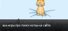 все игры про поиск котов на сайте