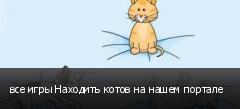 все игры Находить котов на нашем портале