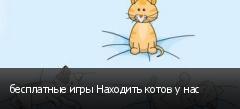 бесплатные игры Находить котов у нас