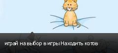 играй на выбор в игры Находить котов