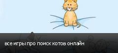 все игры про поиск котов онлайн