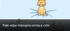 flash игры Находить котов в сети