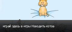играй здесь в игры Находить котов