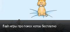 flash игры про поиск котов бесплатно