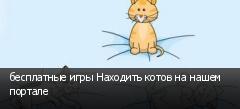бесплатные игры Находить котов на нашем портале