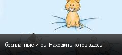 бесплатные игры Находить котов здесь