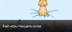 flash игры Находить котов