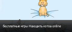 бесплатные игры Находить котов online