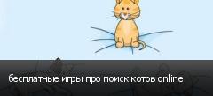 бесплатные игры про поиск котов online