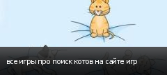 все игры про поиск котов на сайте игр