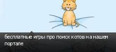 бесплатные игры про поиск котов на нашем портале