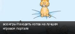все игры Находить котов на лучшем игровом портале