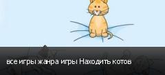 все игры жанра игры Находить котов