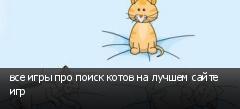 все игры про поиск котов на лучшем сайте игр
