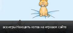 все игры Находить котов на игровом сайте