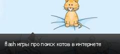 flash игры про поиск котов в интернете