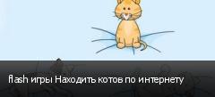 flash игры Находить котов по интернету