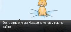бесплатные игры Находить котов у нас на сайте
