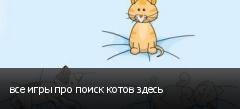 все игры про поиск котов здесь