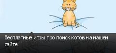 бесплатные игры про поиск котов на нашем сайте
