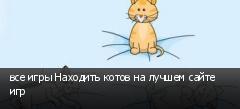 все игры Находить котов на лучшем сайте игр