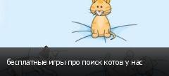 бесплатные игры про поиск котов у нас