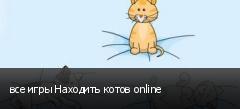 все игры Находить котов online