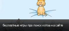 бесплатные игры про поиск котов на сайте