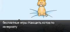 бесплатные игры Находить котов по интернету