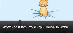 играть по интернету в игры Находить котов