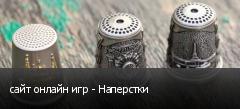 сайт онлайн игр - Наперстки