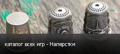 каталог всех игр - Наперстки
