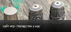сайт игр- Наперстки у нас